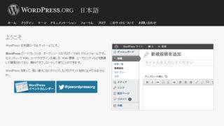 WordPressでindex.phpをリダイレクトしないようにする。