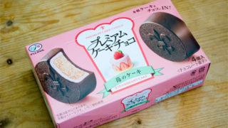 プレミアムケーキチョコ苺のケーキ。