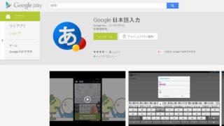 Google日本語入力アプリをインストールした。