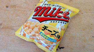 マイク・ポップコーン(チーズ味)を食べました。