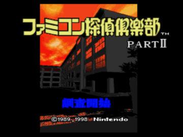 ファミコン探偵倶楽部PARTⅡ うしろに立つ少女(スーパーファミコン版)をプレイ。