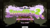 SHOOTER2 決死の巨獣惑星脱出劇をプレイ。
