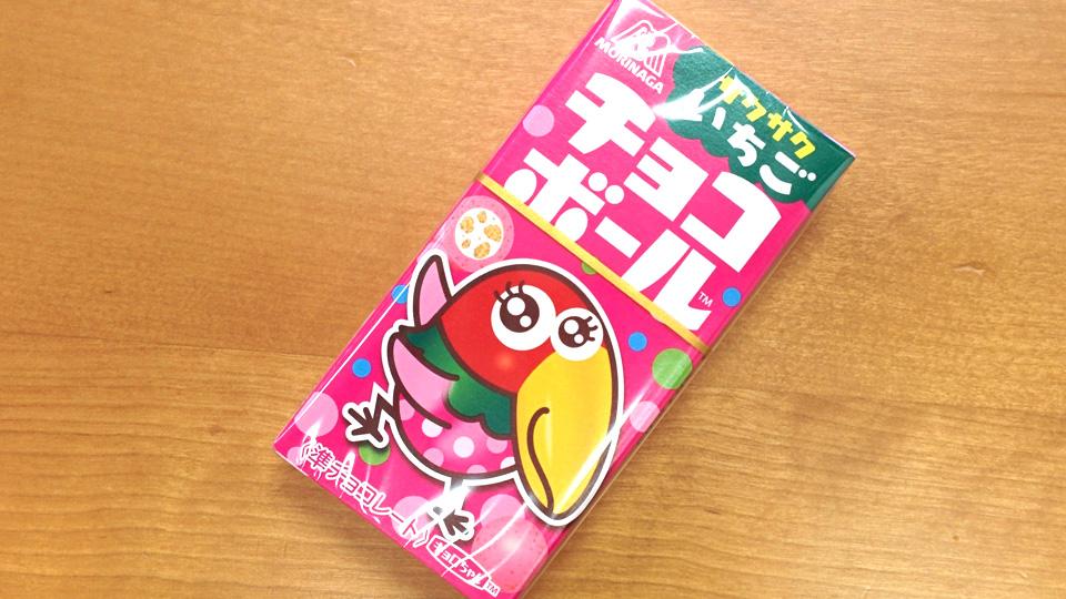 チョコボールいちごを買った。