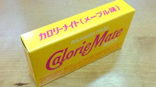 カロリーメイト(メープル味)を買った。