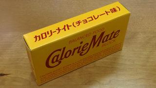カロリーメイト(チョコレート味)を買った。