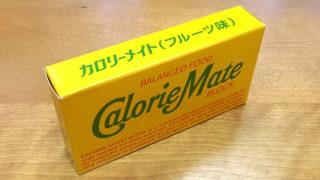 カロリーメイト(フルーツ味)を買った。