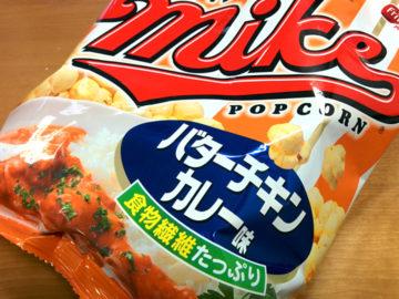 マイク・ポップコーン(バターチキンカレー味)を食べた。
