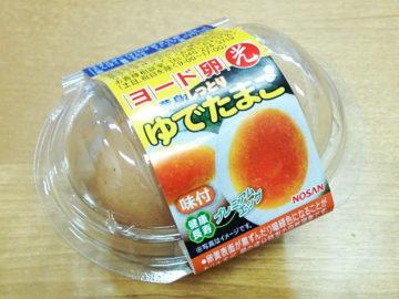 ヨード卵光ゆでたまごを食べた。