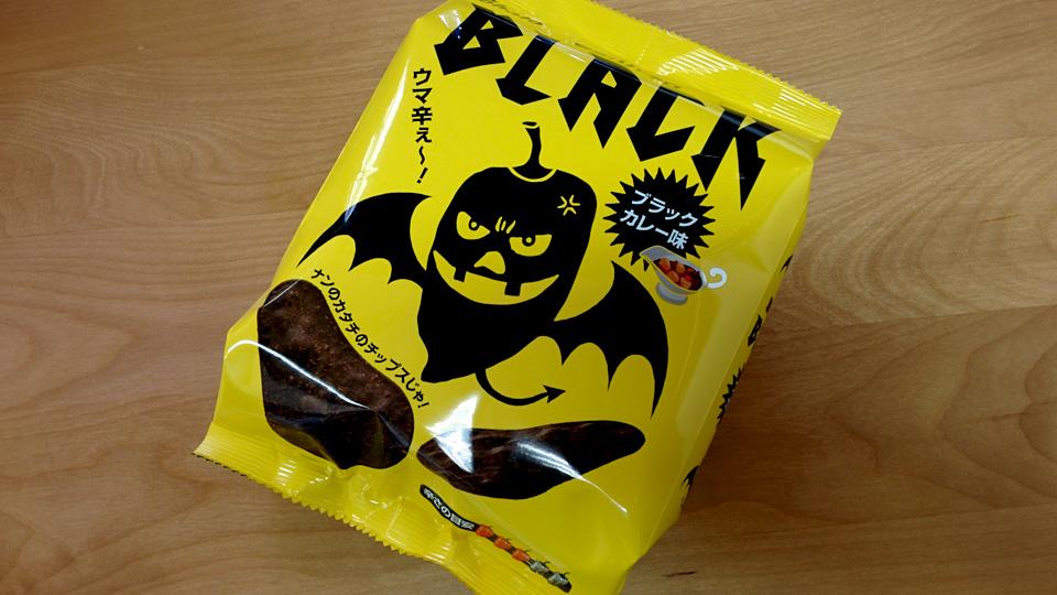 暴君ハバネロ BLACK(ブラックカレー味)を食べた。