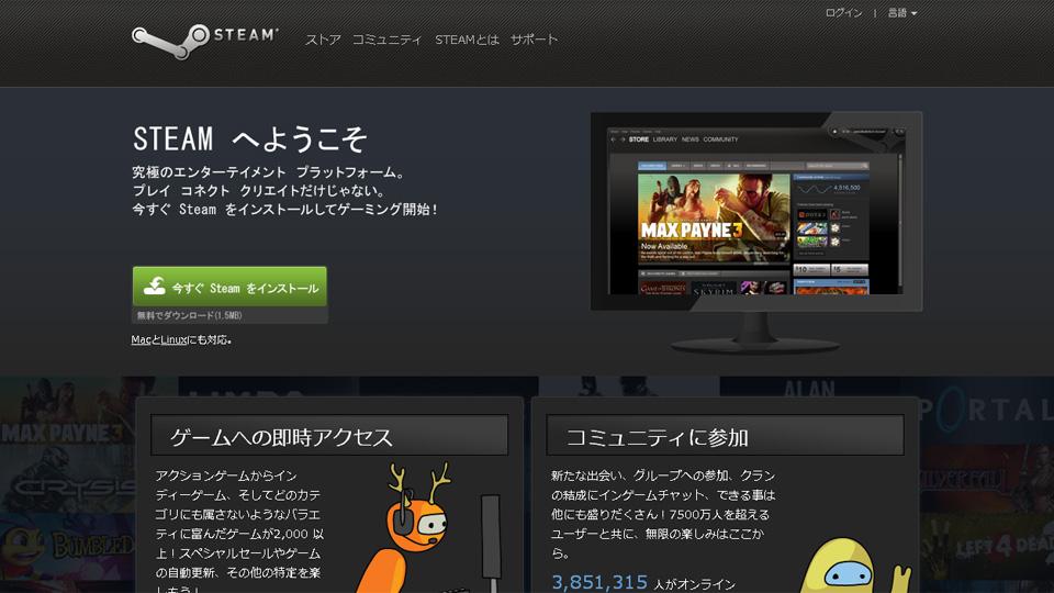game-20140820b