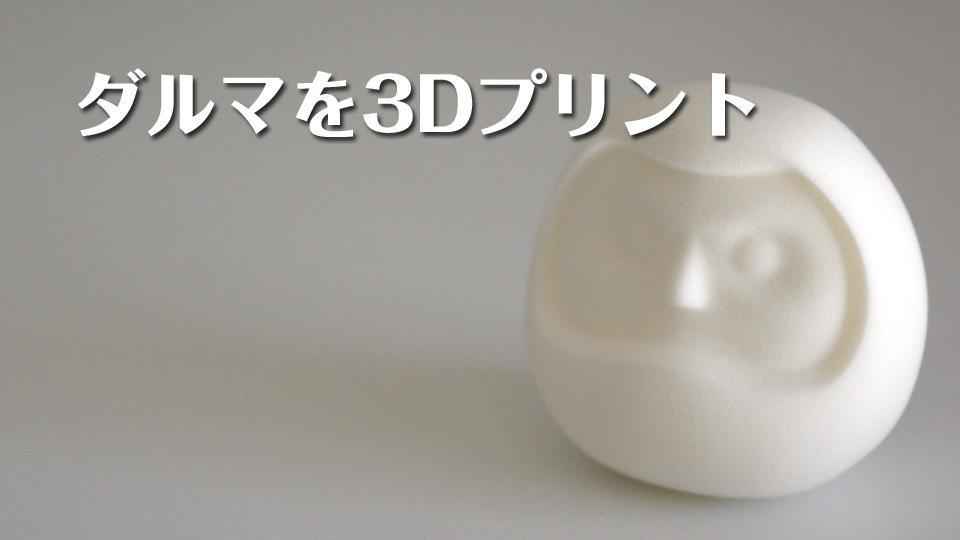 DMM.makeでダルマを3Dプリント。