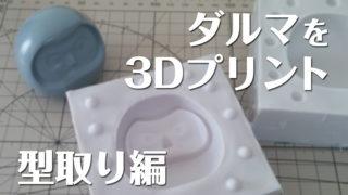 3Dプリントしたダルマを型取り。