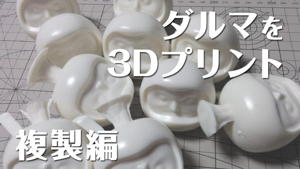 3Dプリントしたダルマを複製。