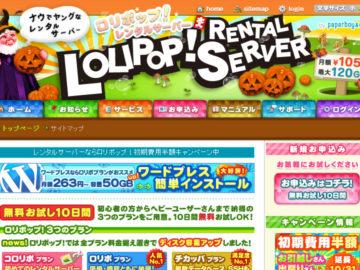 ロリポップレンタルサーバーでメールソフトのimap設定