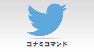 Twitterの鳥をコナミコマンドで回転するのか検証。