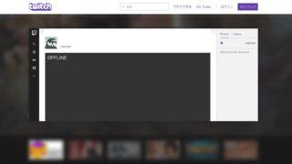 Twitchのアカウントつくりました。