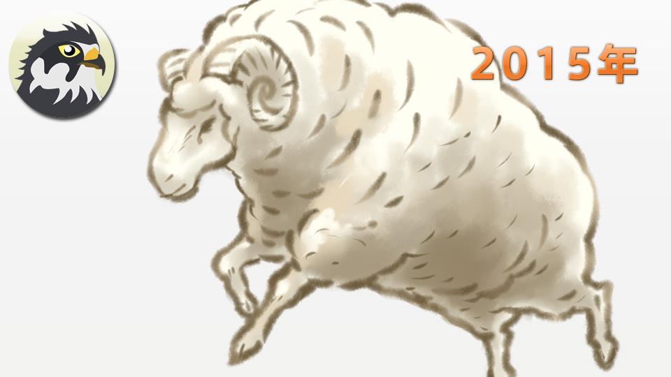 今年もよろしくお願いします。 2015年 元旦