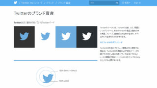 Twitterのロゴを公式からダウンロード。