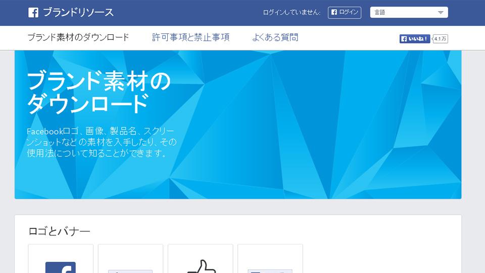 Facebookのロゴなどを公式からダウンロード。