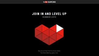 ゲーム向け配信サービス「YouTube Gaming」ってどうなの?