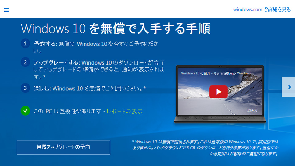 本日(2015年7月29日)Windows10リリースしましたね。