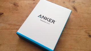 モバイルバッテリーを購入した。Anker PowerCore 10400