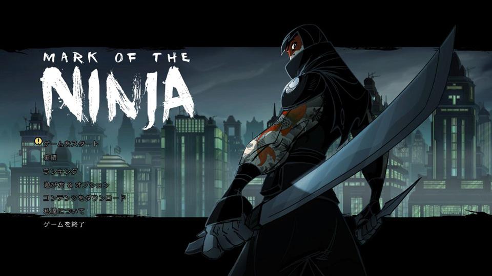 Mark of the Ninjaをプレイ