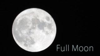 2015年、最後の満月を観賞。