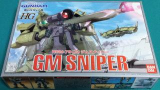HG 1/144 GM SNIPERを仮組み