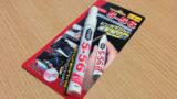 KURE 5-56無香性ペンタイプ(8ml)多用途・多機能防錆・潤滑剤を購入。