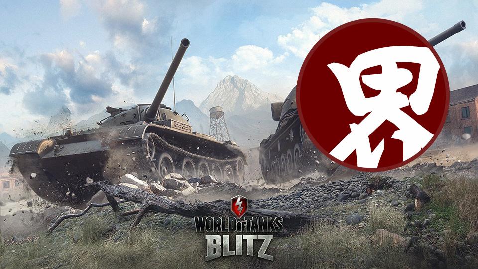 World of Tanks Blitz:クラン作成しました。