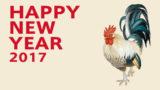 今年もよろしくお願いします。 2017年 元旦