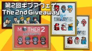 Twitch:第2回ギブアウェイ/The 2nd Giveawayのお知らせ。