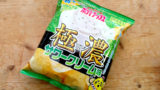 カルビーポテトチップス極濃サワークリーム味を食べた。