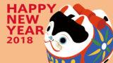 今年もよろしくお願いします。 2018年 元旦