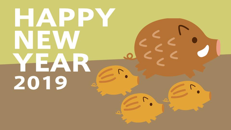 今年もよろしくお願いします。 2019年 元旦