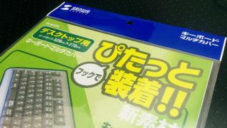 サンワサプライ キーボードマルチカバー(FA-MULTI3)を購入。