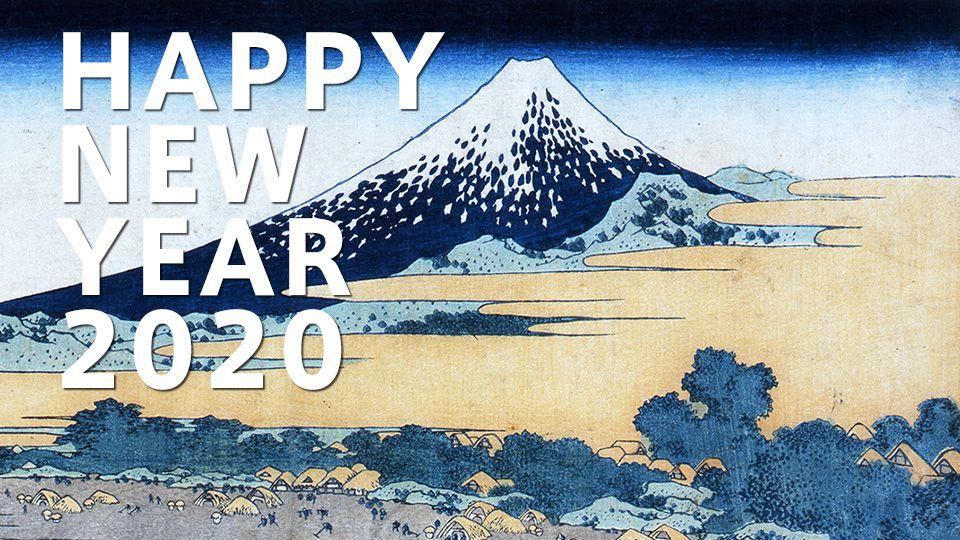 今年もよろしくお願いします。 2020年 元旦