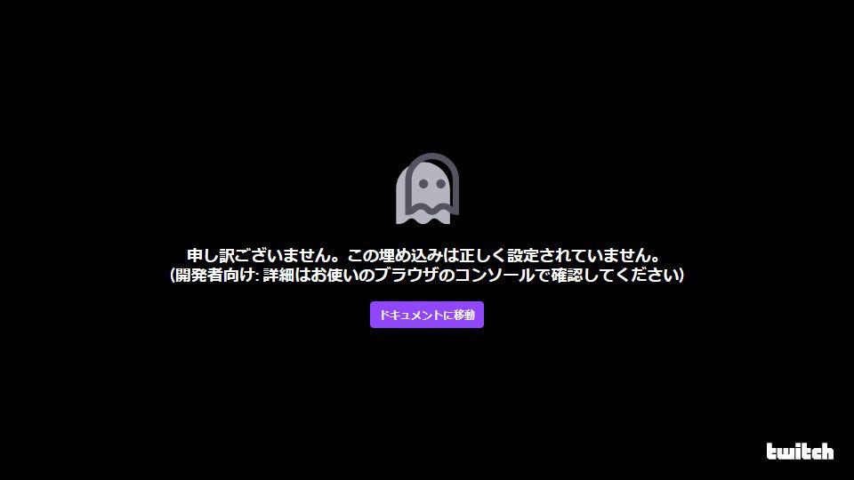 仕様変更後のTwitchチャンネル埋め込み方法