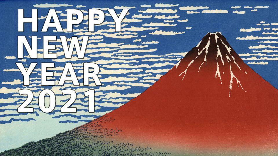 今年もよろしくお願いします。 2021年 元旦